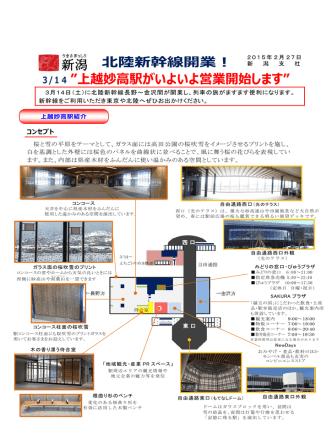 3/14上越妙高駅がいよいよ営業開始します