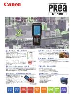 プレア ET-100 カタログ 掲載日 2014年10月1日(更新) 容量