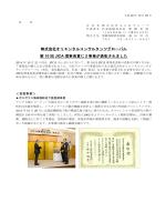 オリエンタルコンサルタンツグローバル第10回JICA理事長賞に2事業が