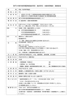 神戸大学医学部附属病院臨床研究 臨床研究・治験事務職員 募集要項