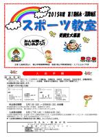 第1期松永・沼隈地区スポーツ教室開催要項 [PDFファイル/250KB]