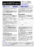 月刊 AMCPレポート