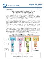 """シリーズ 持ち歩きに便利な""""10枚入り""""新発売(PDF:405KB"""
