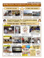 今年度の取り組み「菊中商店プロジェクト」