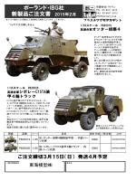 ポーランド・IBG社 新製品ご注文書 2015年2月