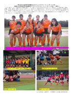 第 2 回九州高等学校選抜女子セブンズラグビーフットボール大会 (兼第 4