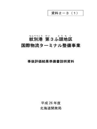 (1)紋別港 第3ふ頭地区 国際物流ターミナル整備事業