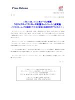 オリックス・バファローズ応援キャンペーン!』を実施~「ビスタルーム