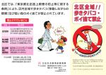 路上喫煙防止条例パンフレット(PDF:6528KB)