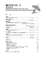 PDF形式(81 - 強化プラスチック協会