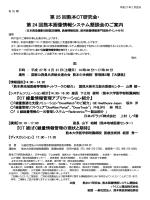 第 25 回熊本CT研究会・ 第 24 回熊本画像情報システム懇談会のご案内