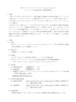 香川ウォーターフロントフェスティバル2015における コアイベント等の