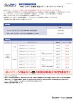 NTT東日本エリア 料金プラン・キャンペーンについて