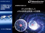 がんを対象とした siRNA医薬品開発への挑戦