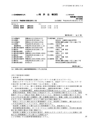 (54) 【発明の名称】 自動車管理履歴認証システム及び方法