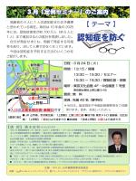 認知症を防ぐ - 日本健康事業促進協会