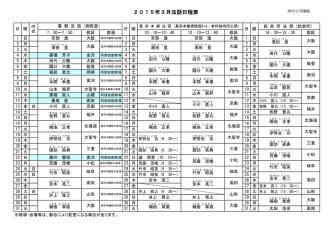 2015年3月法話日程表