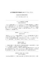 アブストラクト集pdf - Nagoya University