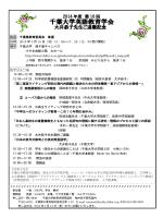 千葉大学英語教育学会 - WordPress.com