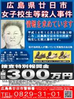 廿日市女子高生殺人事件ポスター (PDFファイル)