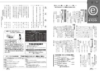 6ページから7ページ [775KB pdfファイル]