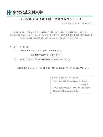 2015 年 2 月【第 1 回】定例プレスリリース