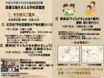 平成24年度子どもゆめ基金助成活動から 広瀬恒子さん講演会の様子