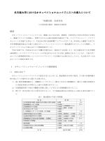 名古屋大学におけるオキュペイショナルハイジニストの導入について
