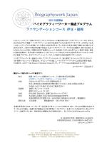 一般社団法人バイオグラフィーワーク・ジャパン