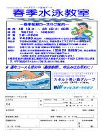 春季水泳教室のお知らせを掲載しました。(PDF )