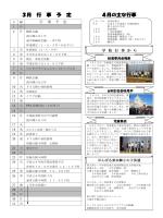 03月裏 - 教育委員会