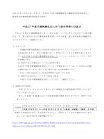 平成27年度介護報酬改定に伴う請求事務の注意点(PDF)