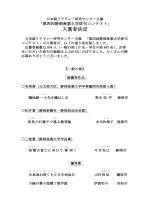 第4回俳句コンテスト入賞者