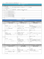 PDFプログラム - ものこと双発学会・ものこと双発協議会