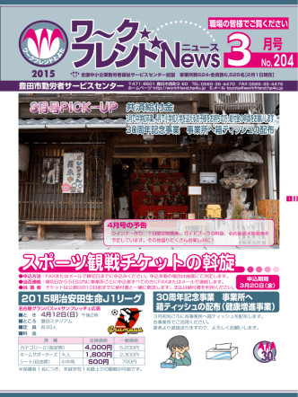 3月号 - 愛知県豊田市 | 豊田市勤労者サービスセンター ワークフレンドとよた