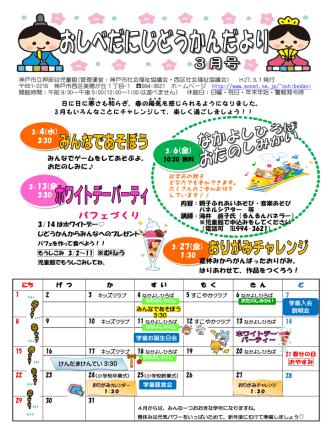 3/4(水) 3/13(金) 3/6(金) 3/27(金)