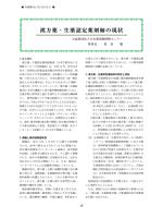 漢方薬・生薬認定薬剤師制度の現状(和漢薬 No.742.2015.3)(PDF)