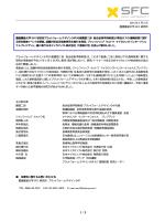 2015 年3 月2 日 慶應義塾大学SFC 研究所 慶應義塾大学SFC研究所