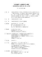 ―合同チーム形成PGプ 企画― 2015(U