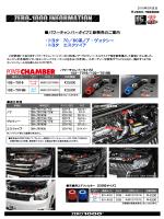 ・トヨタ 70/80系ノア・ヴォクシー ・トヨタ エスクァイア