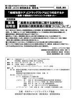緊急 説明会 - 日本チェーンドラッグストア協会