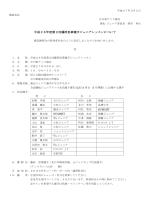 平成26年度第2回藤原里華選手ジュニアレッスンについて