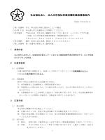 社会福祉法人 北九州市福祉事業団嘱託職員募集案内