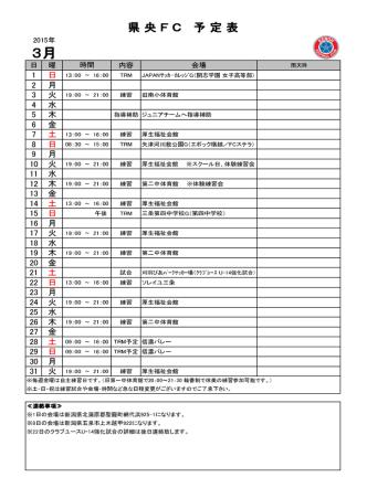 3月予定表 - 県央FC|トップページ