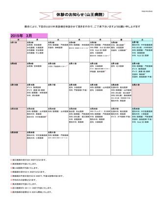 3月分 - 山王病院