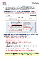 「対象製品証明書」の記入方法(PDF:293KB