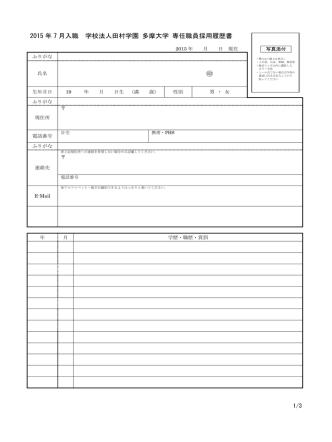 2015 年 7 月入職 学校法人田村学園 多摩大学 専任職員採用履歴書