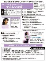 「やさしいヨガ教室」チラシ(PDF:721KB)