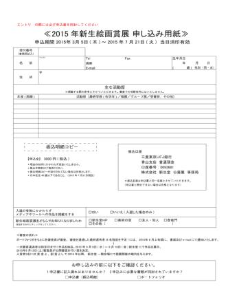 2015 年新生絵画賞展 申し込み用紙 - 新生堂 | SHINSEIDO