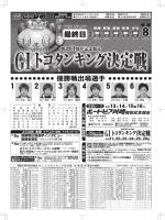 2015-03-03 トコキング最終.ec9